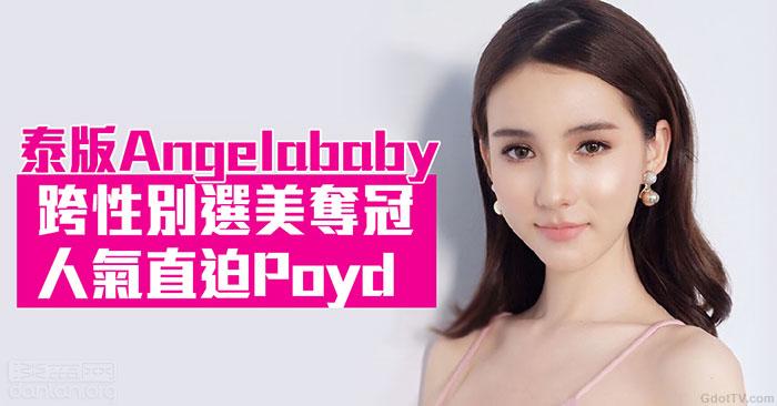 泰版Angelababy跨性别选美夺冠