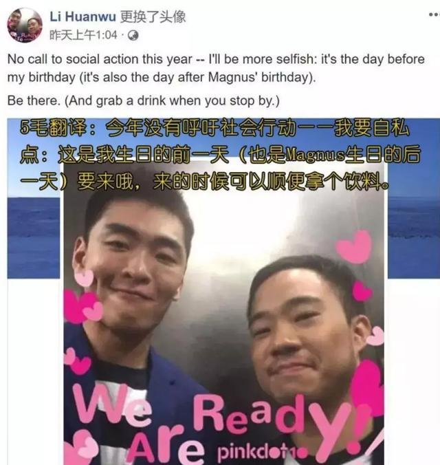 劲爆!李光耀孙子和男友正式合法结婚