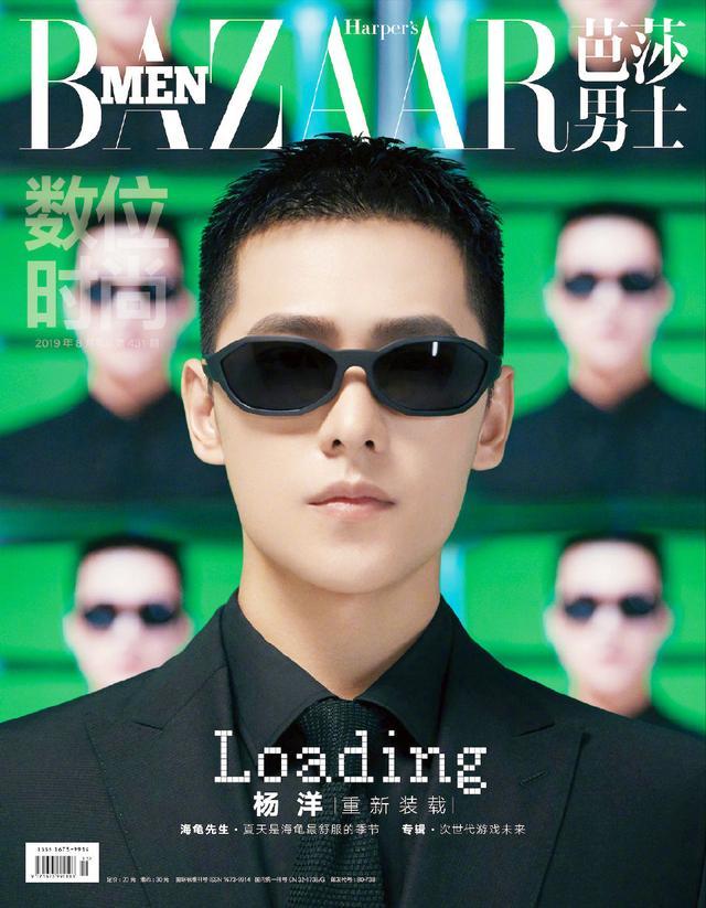 杨洋登录《芭莎男士》8月刊 短发造型很酷帅